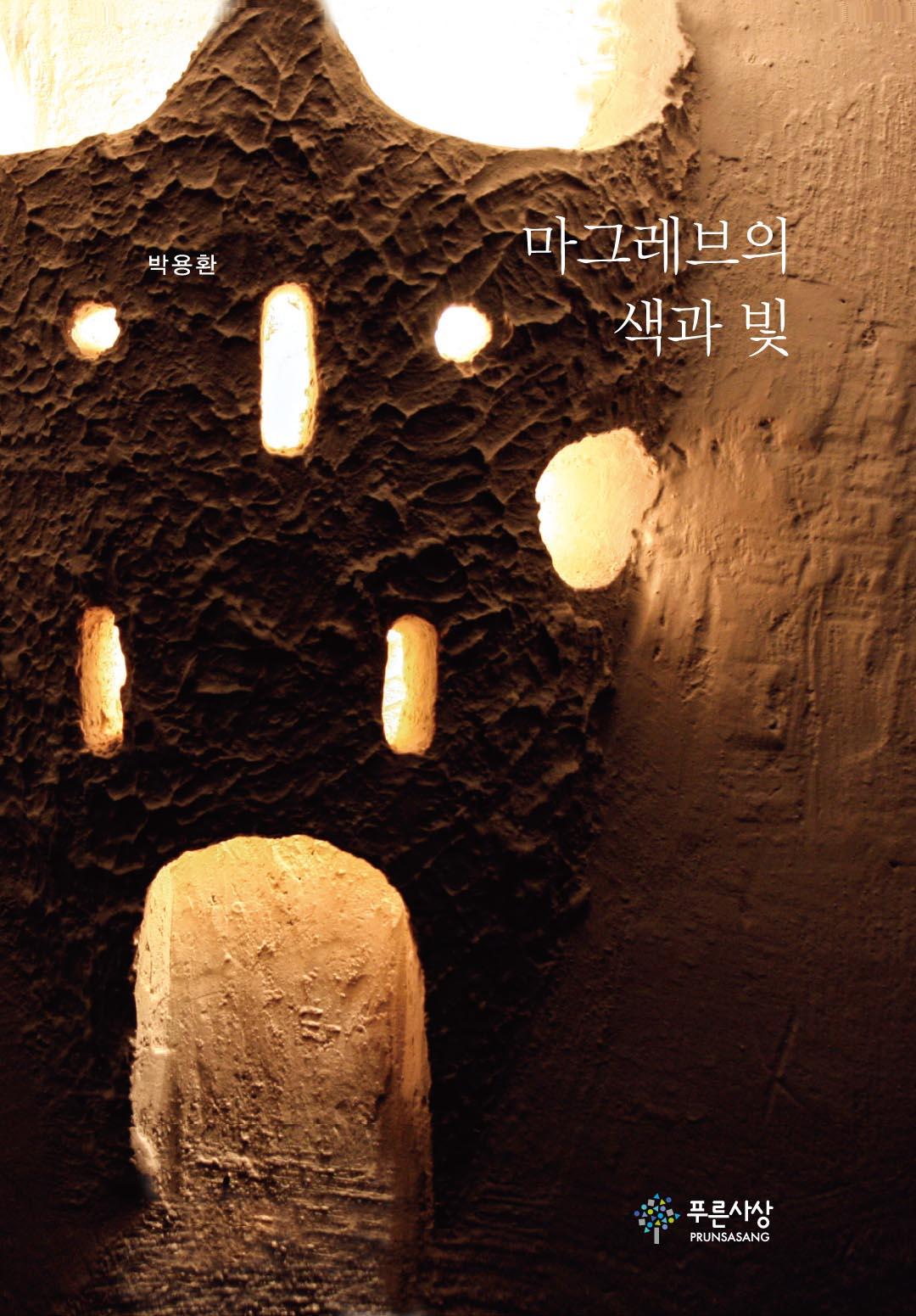 박용환 참여이사(한양대 명예교수) 마그레브의 색과 빛 도서 출판(11/25)