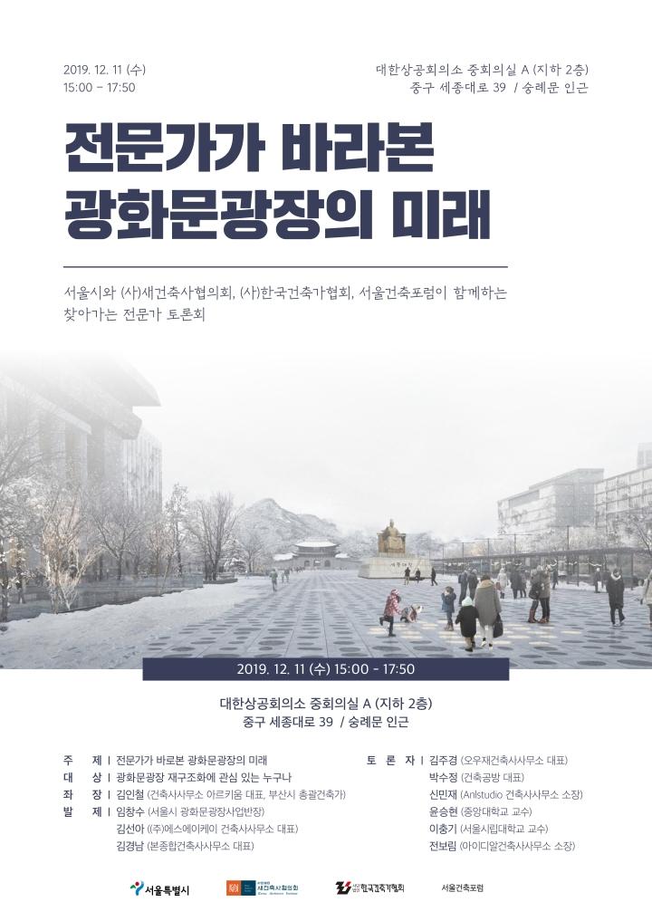 전문가가 바라본 광화문광장의 미래 토론회 개최