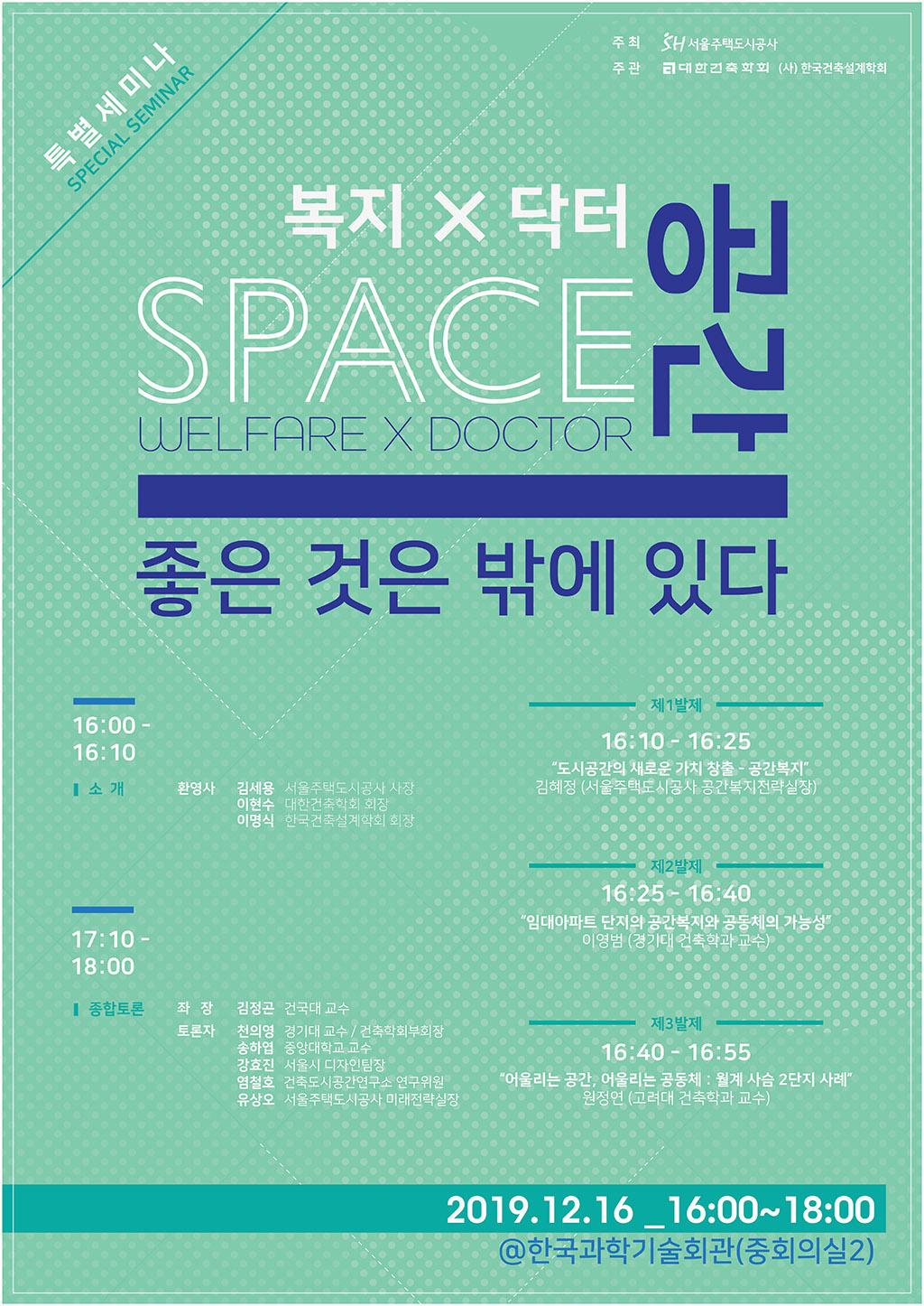 공간복지X공간닥터 세미나 개최(12.16 4시)