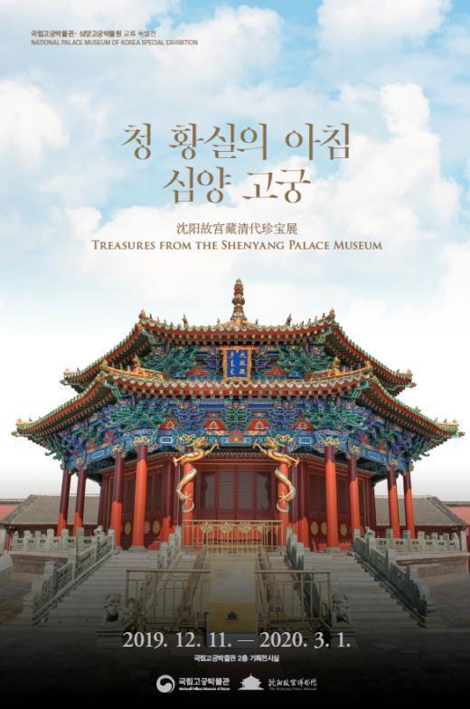 국립고궁박물관, 「청 황실의 아침, 심양 고궁」 특별전 개최