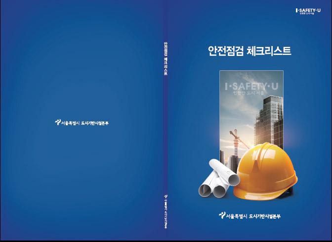 서울시, 빅데이터로 도심지 건설현장 안전점검 기준 마련
