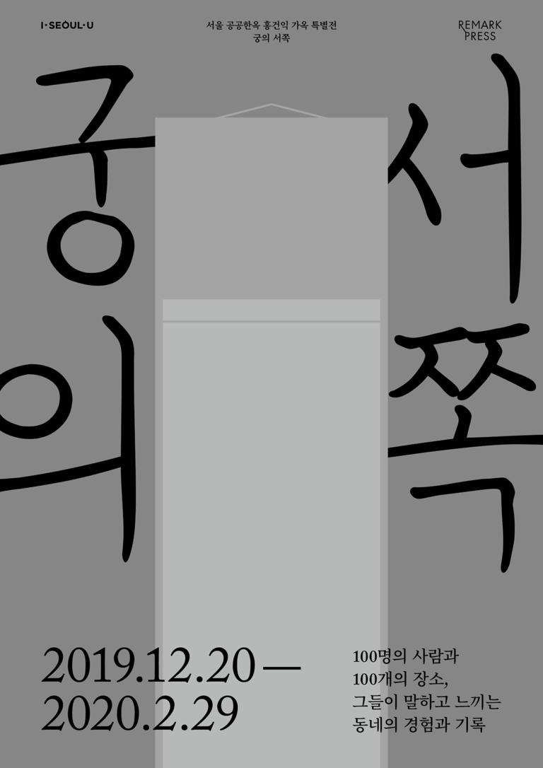 서울시, 오롯한 시간 품은 서촌 이야기 `홍건익가옥, 궁의 서쪽` 특별전