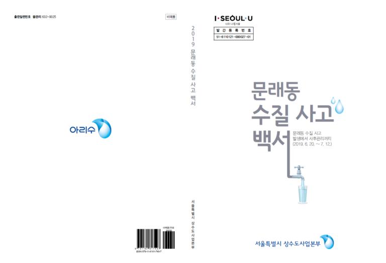 서울시, 사고발생에서 향후대책까지…`문래동 수질사고 백서` 발간