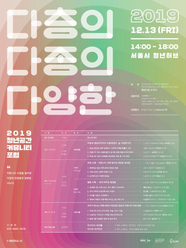 서울시 청년공간과 커뮤니티 지원이 궁금하면 여기로! 청년공간 커뮤니티 포럼