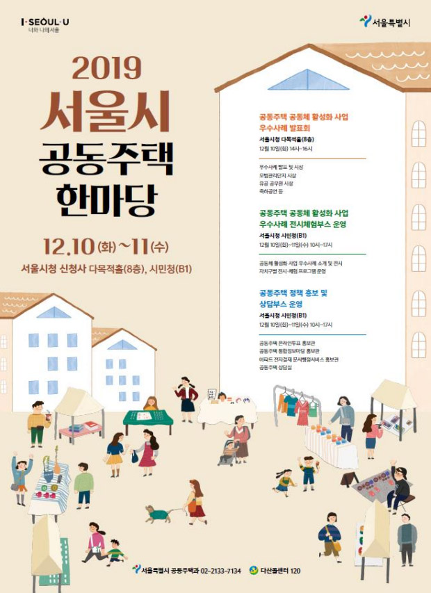 올해의 `공동체 활성화 우수 아파트`는? 서울시, 2019 공동주택 한마당