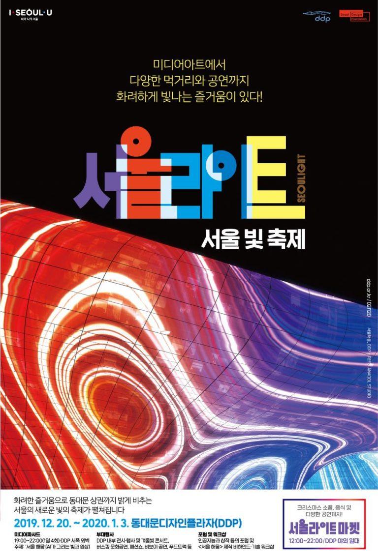 서울시, DDP 220m 곡선외관에 화려한 빛, 영상 쇼 `서울라이트` 20일 개막