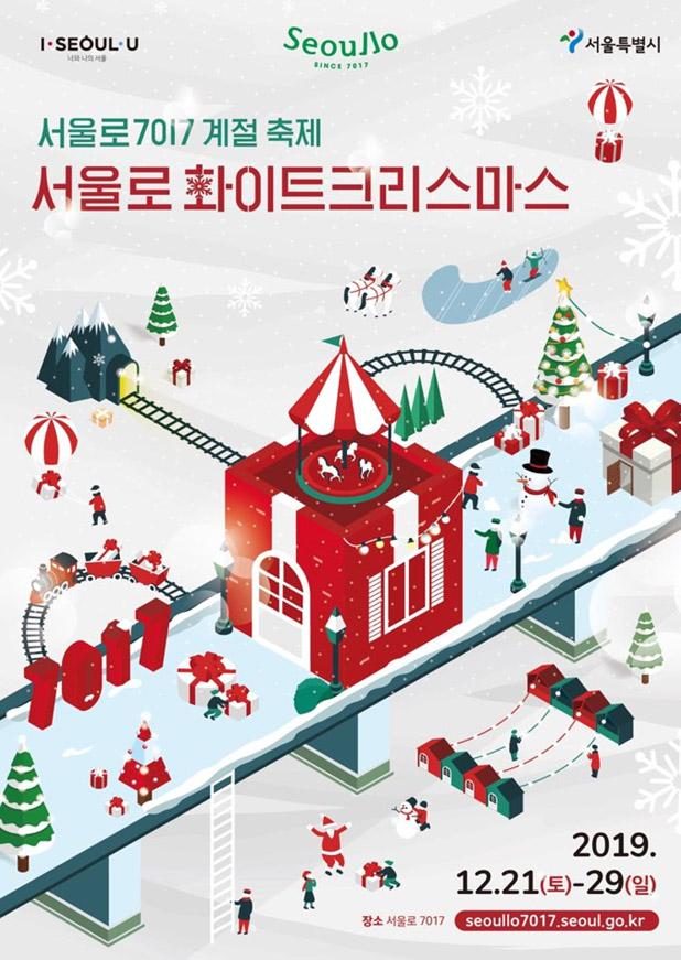 `서울로7017` 겨울축제…퍼레이드, 공연, 체험 즐길 거리 풍성