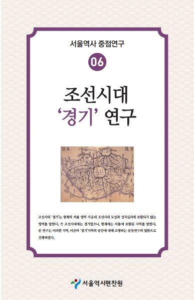 조선시대 경기감영은 왜 한성부에 있었을까?서울역사편찬원, 연구서 발간