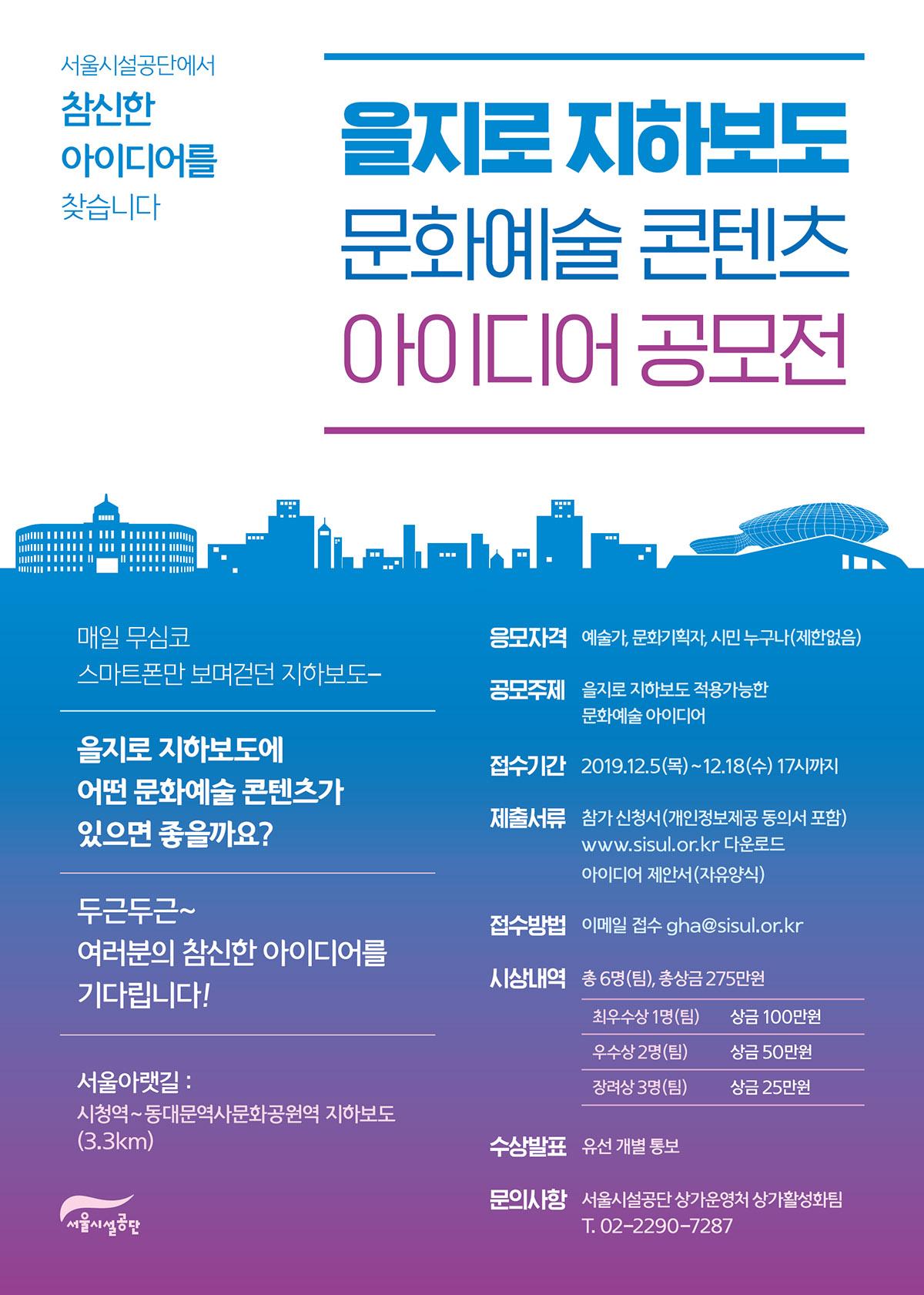 서울시청~을지로 지하보도 `문화예술 흐르는 아랫길`로…아이디어 공모전