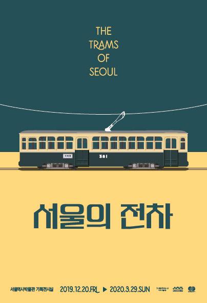 서울역사박물관, 전차 개통 120주년 `서울의 전차` 무료전시…19일 개막