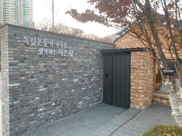 서울시, `독립운동가 가족을 생각하는 작은 집` 개관