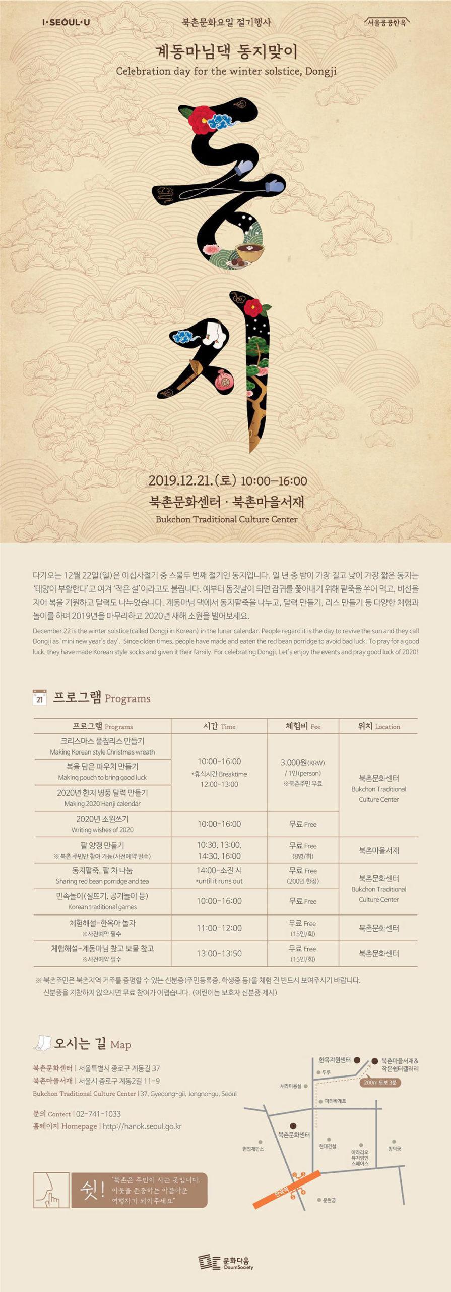 북촌으로 동지맞이 나들이…`겨울과 만나는 북촌` 행사 개최