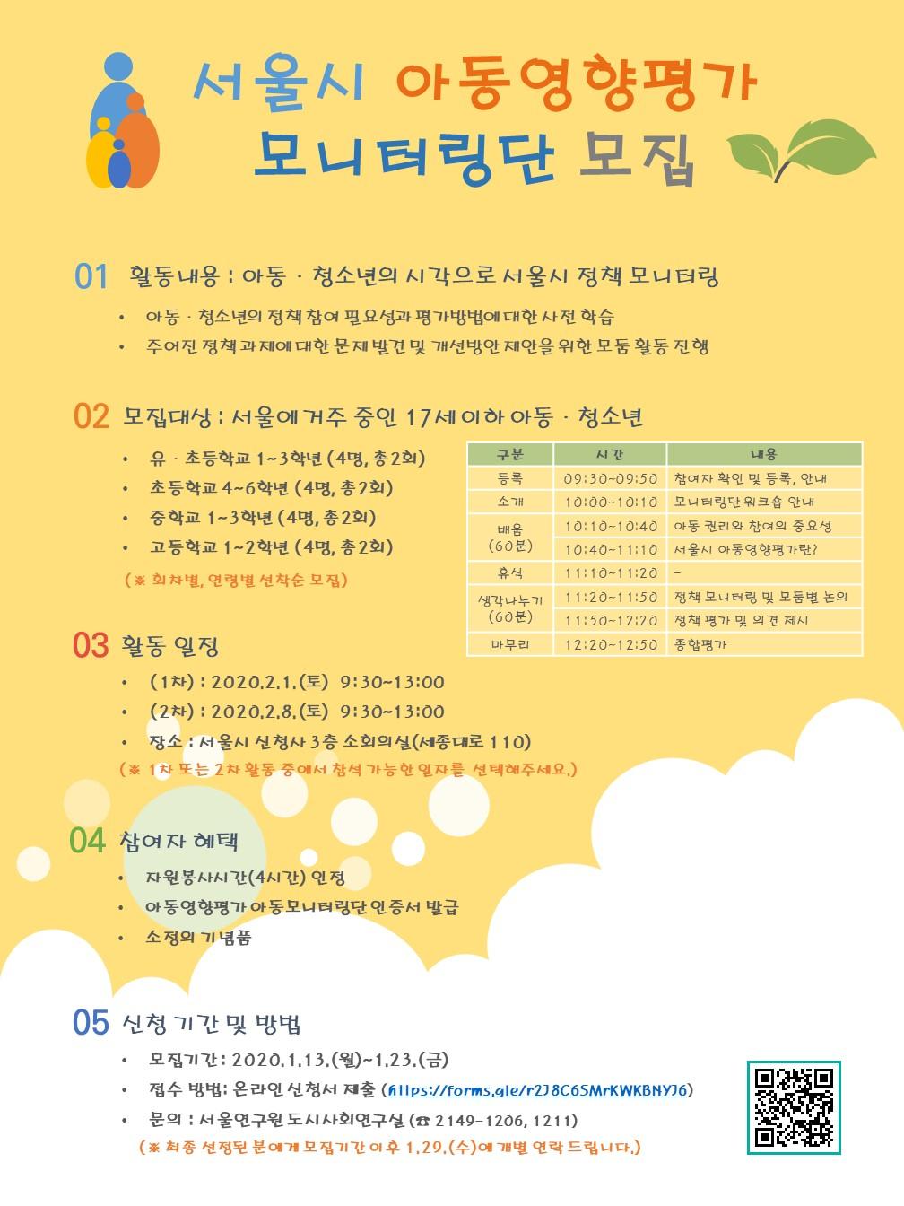서울시 아동영향평가 모니터링단 모집