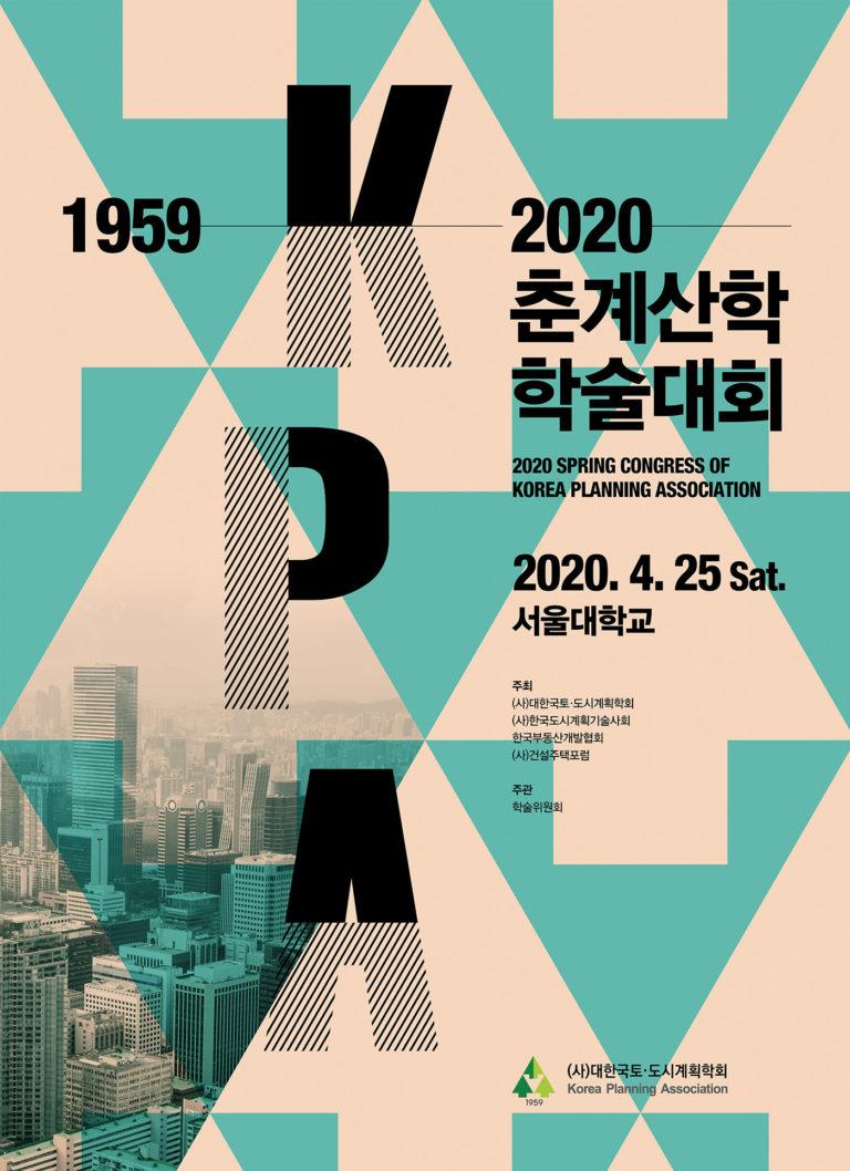 2020 춘계산학학술대회 개최 안내