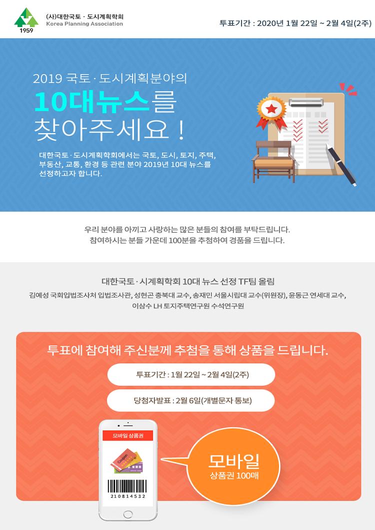 2019 국토.도시계획 부문 10대뉴스 설문조사