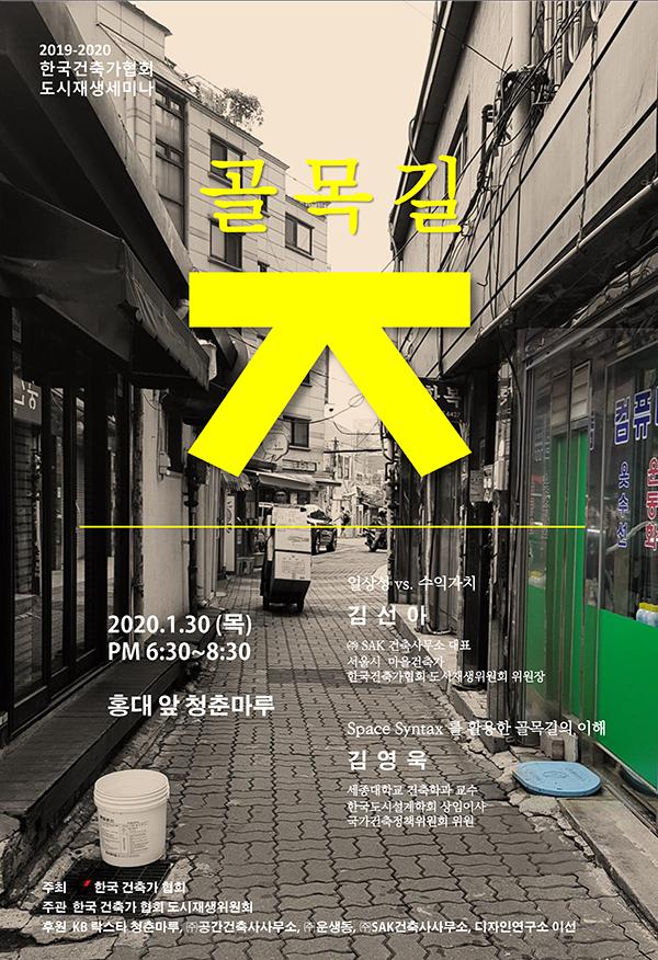 한국건축가협회 <골목길> 주제로 도시재생세미나 개최