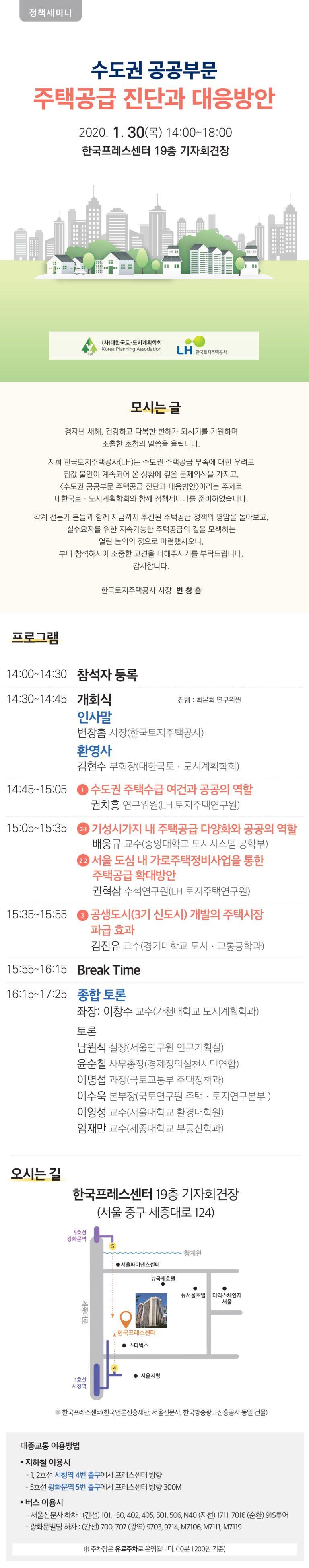 [한국토지주택공사] 수도권 공공부문 주택공급 진단과 대응방안 정책세미나 개최