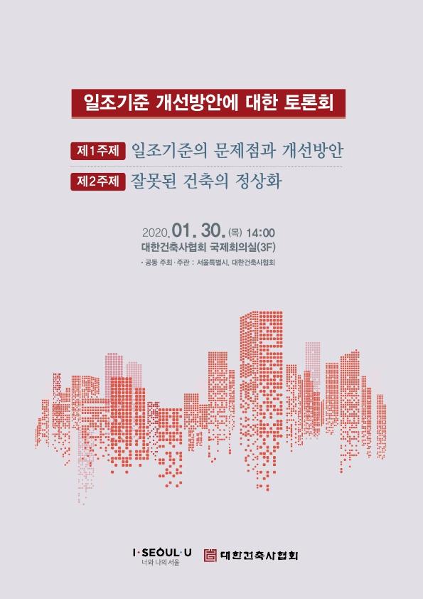 일조기준 개선방안 대한 토론회 개최 알림