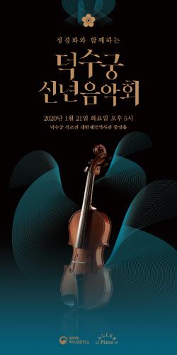 정경화의 바이올린 연주, 덕수궁 석조전에 울려 퍼진다