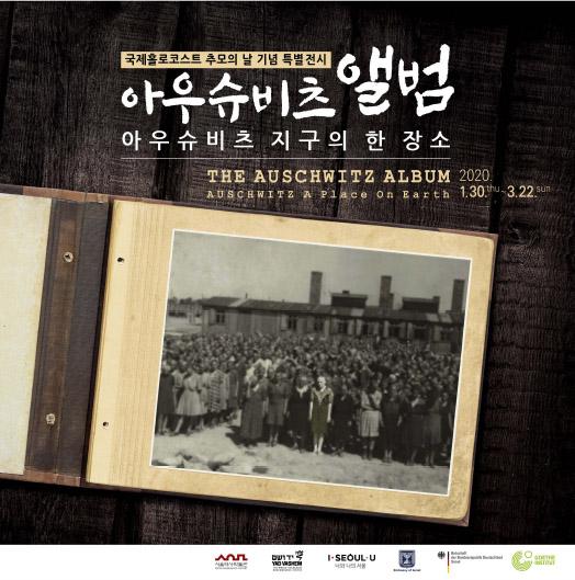 서울역사박물관, 국제 홀로코스트 추모의 날 맞아 `아우슈비츠 앨범展`
