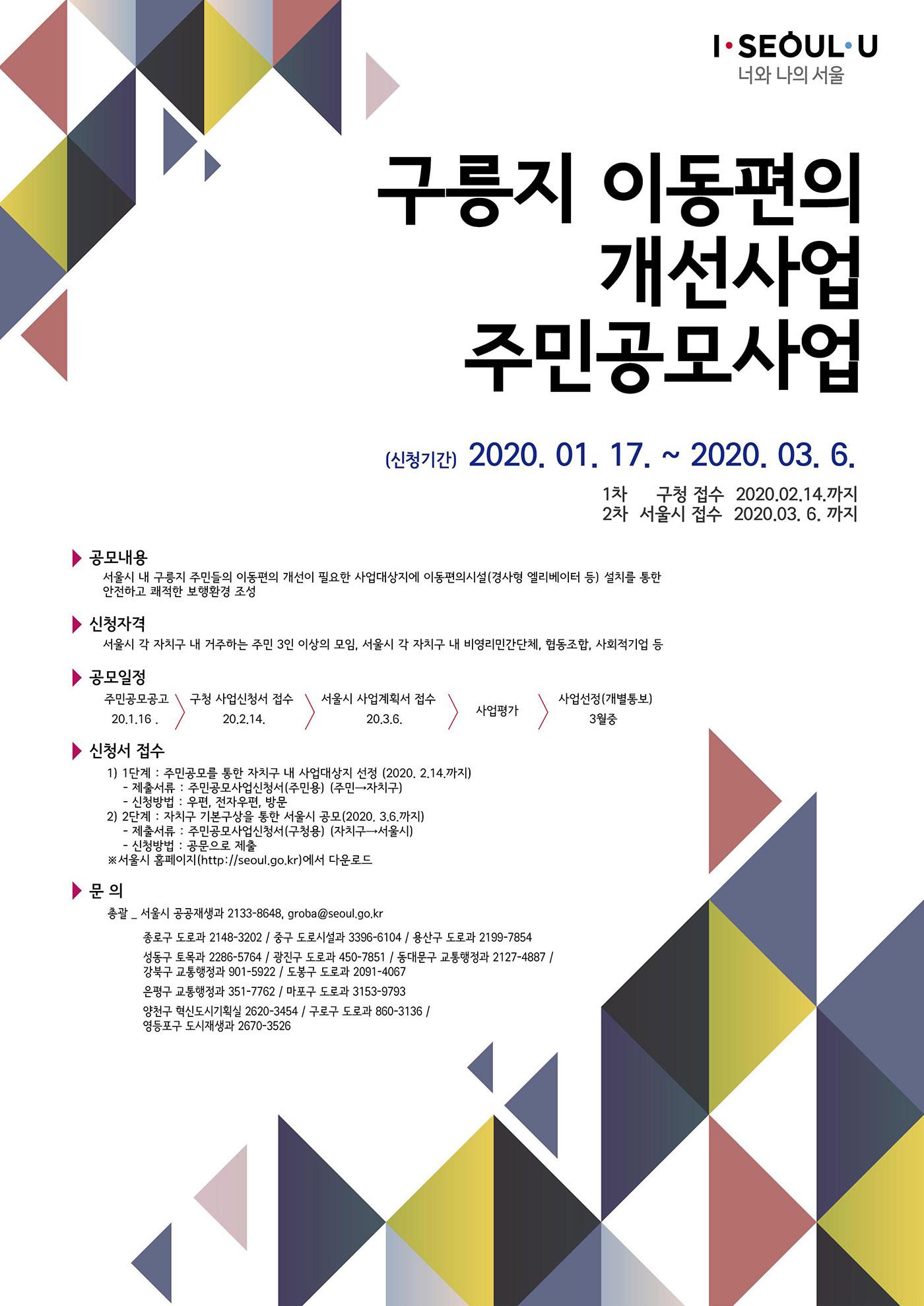 구릉지에 경사형 엘리베이터…서울시, 주민공모로 `신교통수단` 도입