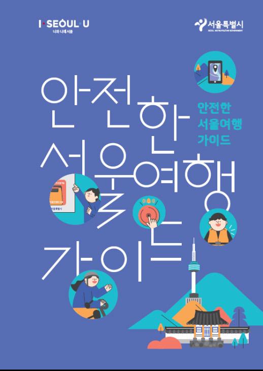 여행의 든든한 동반자가 생겼어요, `안전한 서울여행 가이드북` 발간