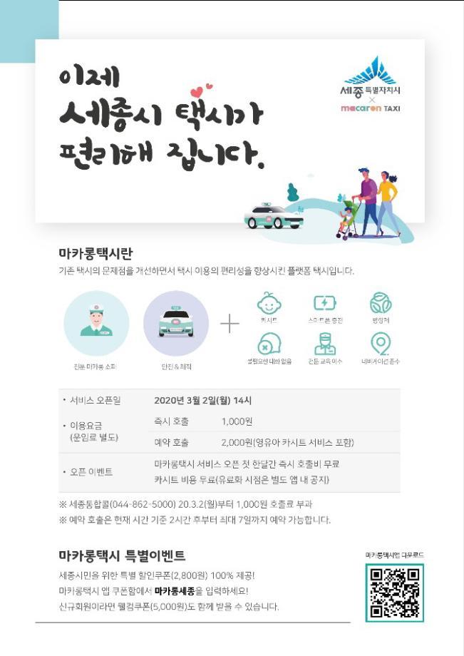 [세종시] 내달 2일 신개념'세종형 플랫폼 택시'달린다