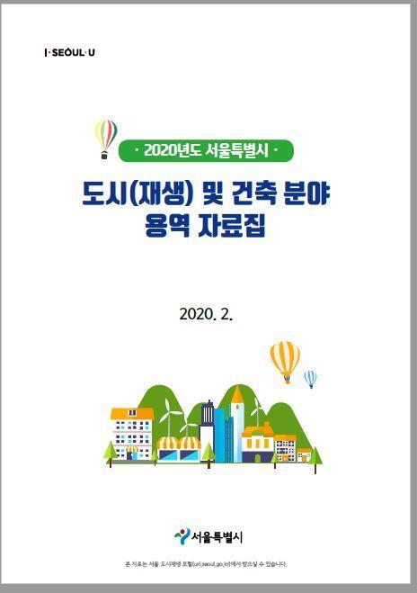 서울시, 2020 도시재생 및 건축 분야 발주예정 용역 공개…경제 활성화
