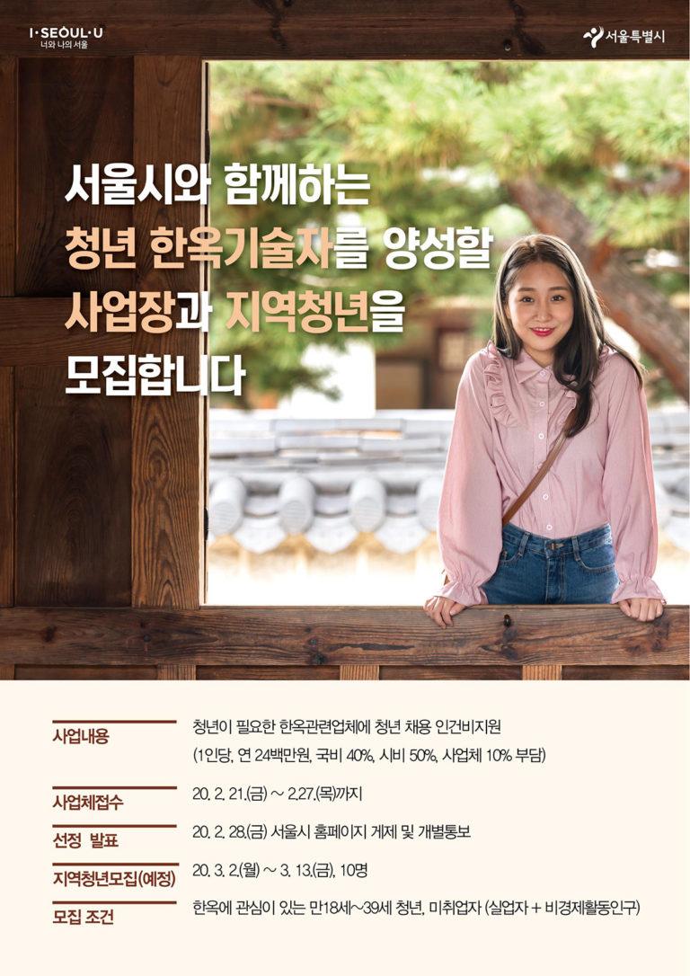 Read more about the article 서울시, `청년한옥기술자` 양성…청년-한옥업체 매칭해 일하면서 배운다