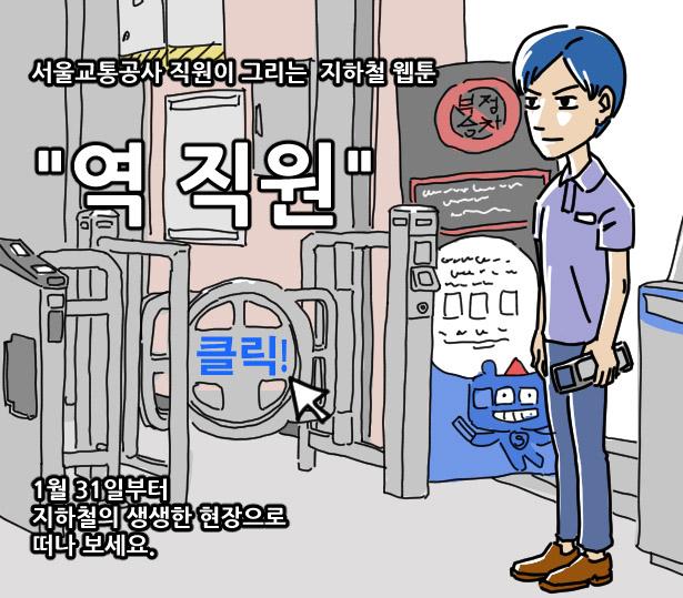 서울교통공사 `금손` 직원이 그린 지하철 만화, 네이버 웹툰에서 만나요