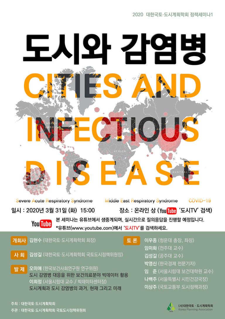 [국토도시정책위원회] 도시와 감염병 온라인 세미나 개최(3/31)