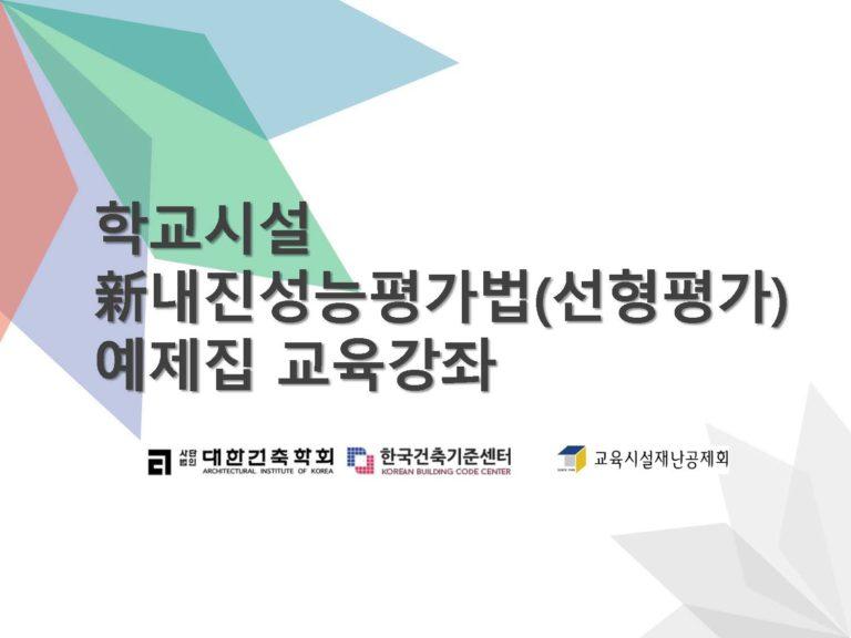 학교시설 新내진성능평가법(선형평가) 온라인 강좌 개설