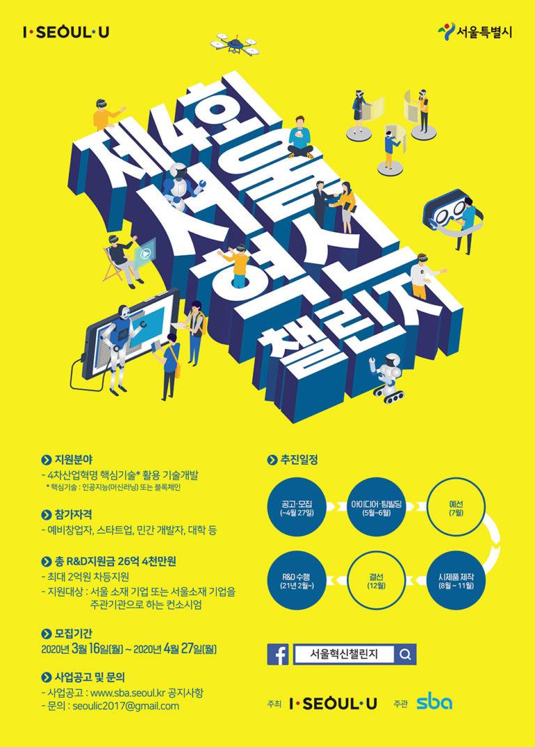 3년간 1,047개 혁신 아이디어와 기술 발굴…서울혁신챌린지 대장정 시작