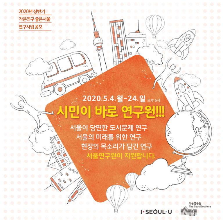 Read more about the article 2020년 상반기 '작은연구 좋은서울' 연구사업 공모