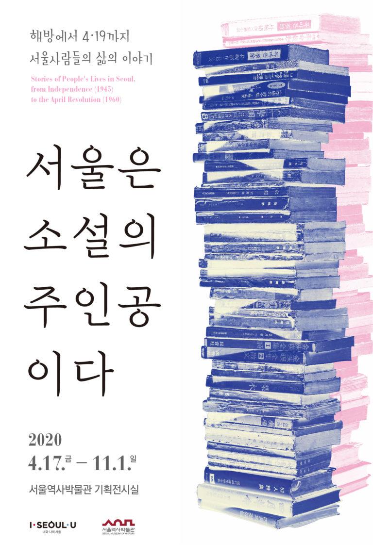 서울은 소설의 주인공이다