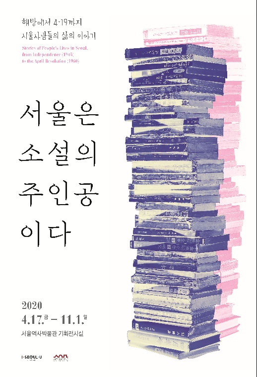 서울역사박물관, 한국전쟁 70주년, 4.19혁명 60주년 기념