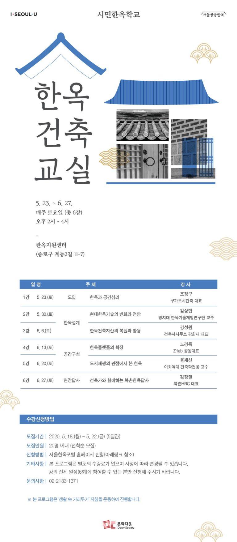 Read more about the article 서울시, 2020 시민한옥학교 `한옥건축교실`… 선착순 모집