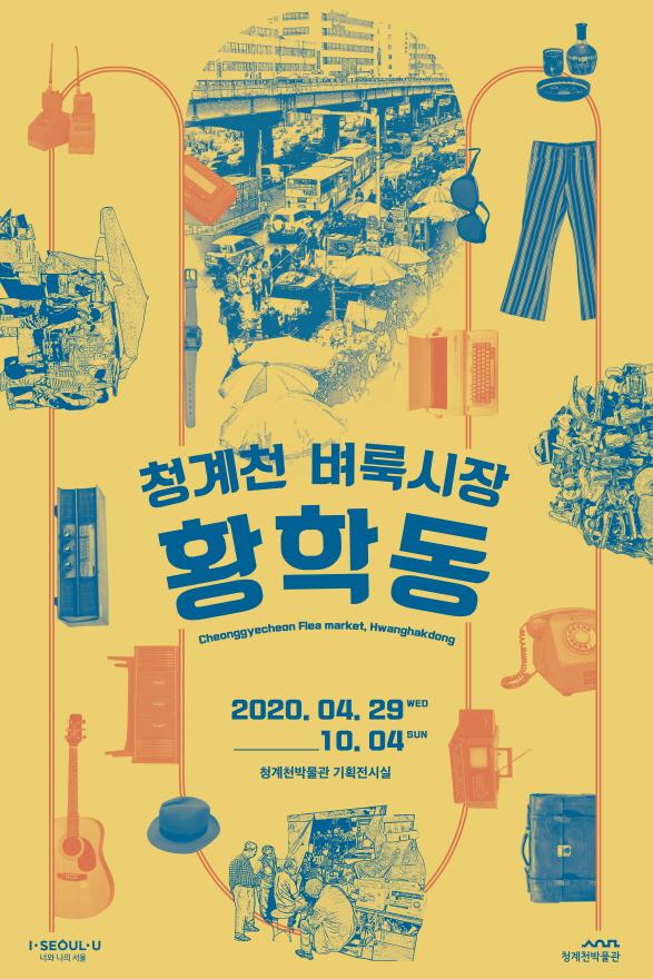 서울역사박물관, 그때 그 시절 청계천변 `황학동 벼룩시장` 전시로 재현