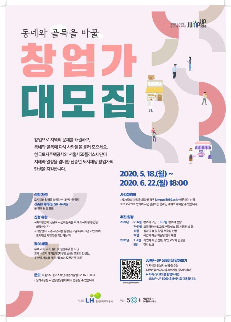 서울시, 전국 50+도시재생 창업가 모십니다! 점프업 5060 참여자 모집