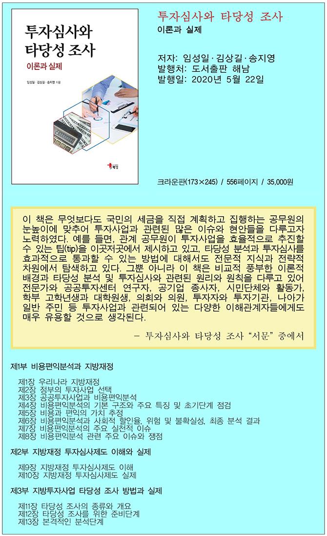 """송지영 박사님(한국지방행정연구원) """"투자심사와 타당성 조사"""""""