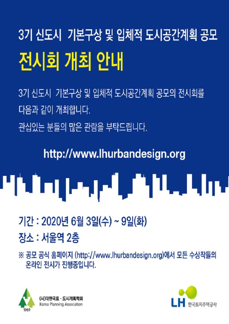 You are currently viewing 3기 신도시 기본구상 및 입체적 도시공간계획 공모 전시회 개최