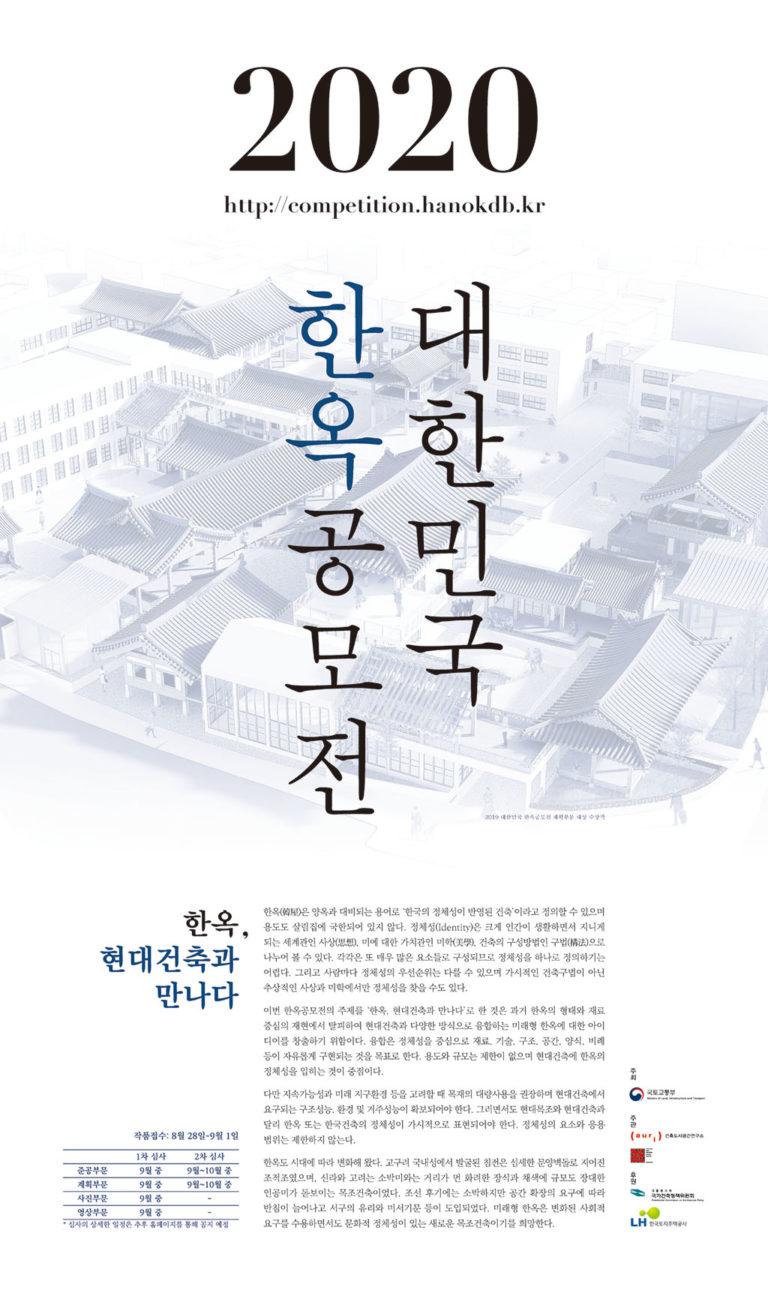 "Read more about the article ""2020 대한민국 한옥공모전"" 개최안내"