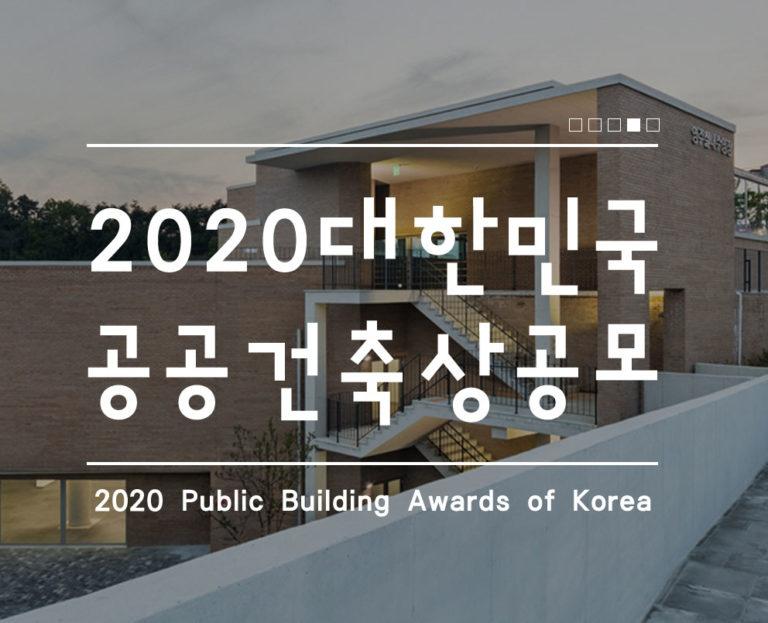 6월 2일부터 2020년 대한민국 공공건축상 공모