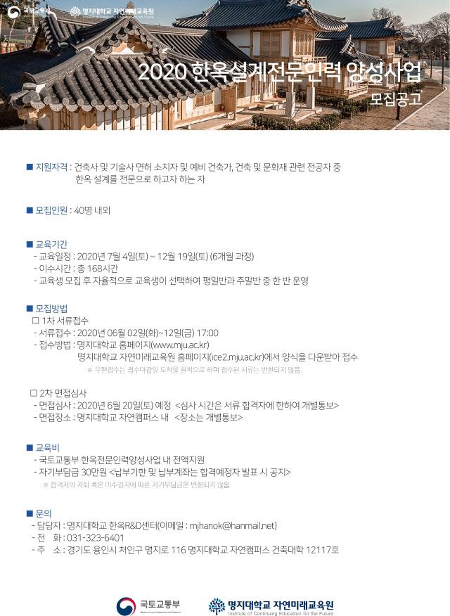 Read more about the article 2020 한옥설계전문인력 양성과정 모집공고(명지대학교)
