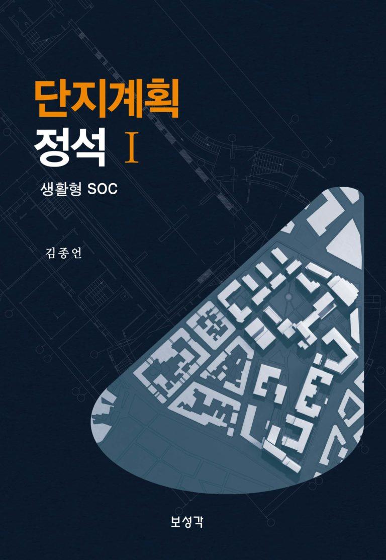 단지계획정석1(생활형SOC) 유튜브 강의(김종언 한국토주지택공사) 안내