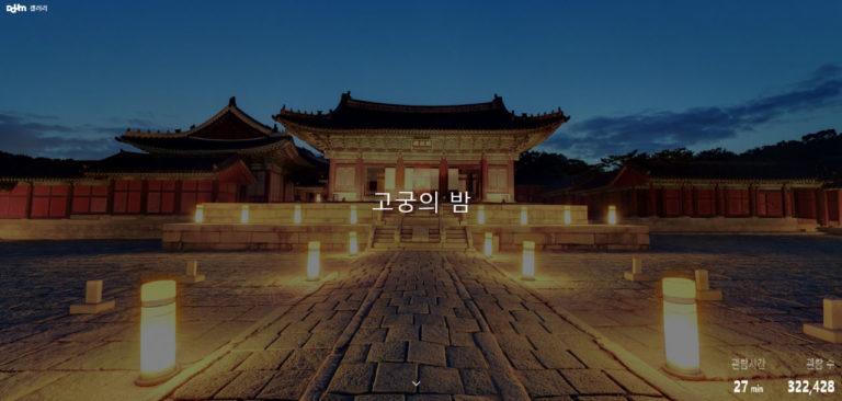 문화재청, 「고궁의 밤」사진콘텐츠 1주일 만에 32만회 조회