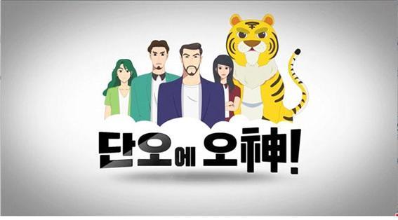 문화유산 만화영화'단오에 오神!'단옷날 EBS 상영