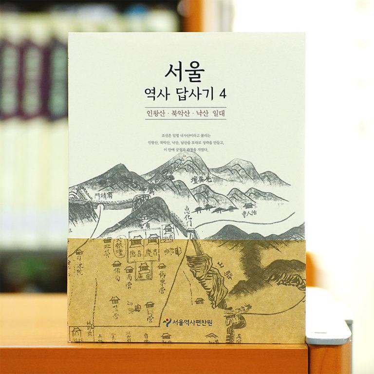 서울역사편찬원, 인왕산, 북악산, 낙산 역사 답사코스 소개
