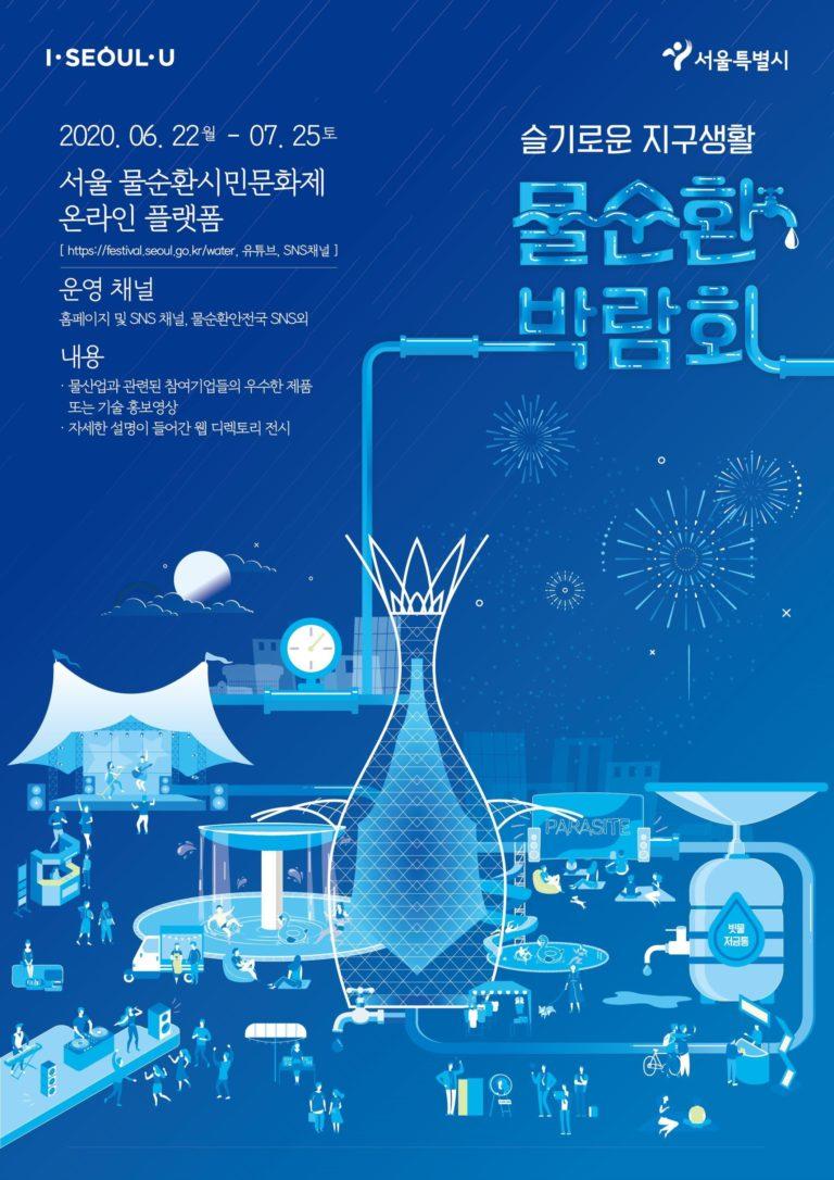 서울시, 물순환 박람회 첫 온라인 개최…신기술 노하우 `다시 보기` 하세요