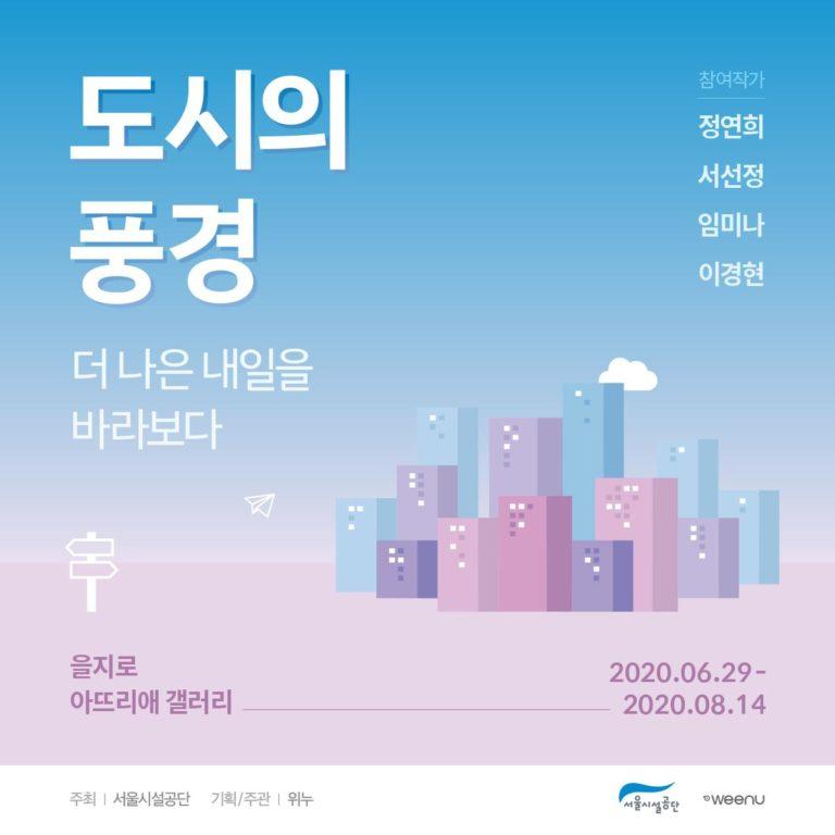 서울시설공단, 29일부터 `도시의 풍경, 더 나은 내일을 바라보다` 전시회